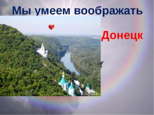 Мы умеем воображать Донецк