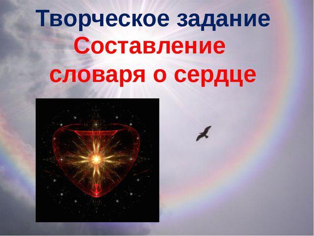 Творческое задание Составление словаря о сердце
