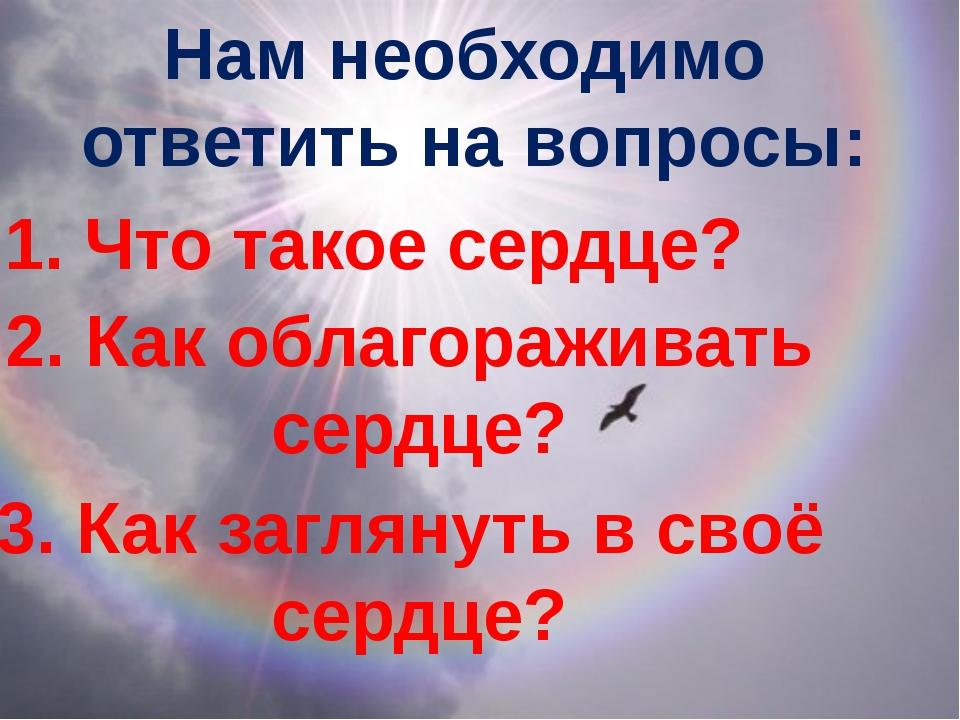 Нам необходимо ответить на вопросы: 1. Что такое сердце? 2. Как облагораживат...