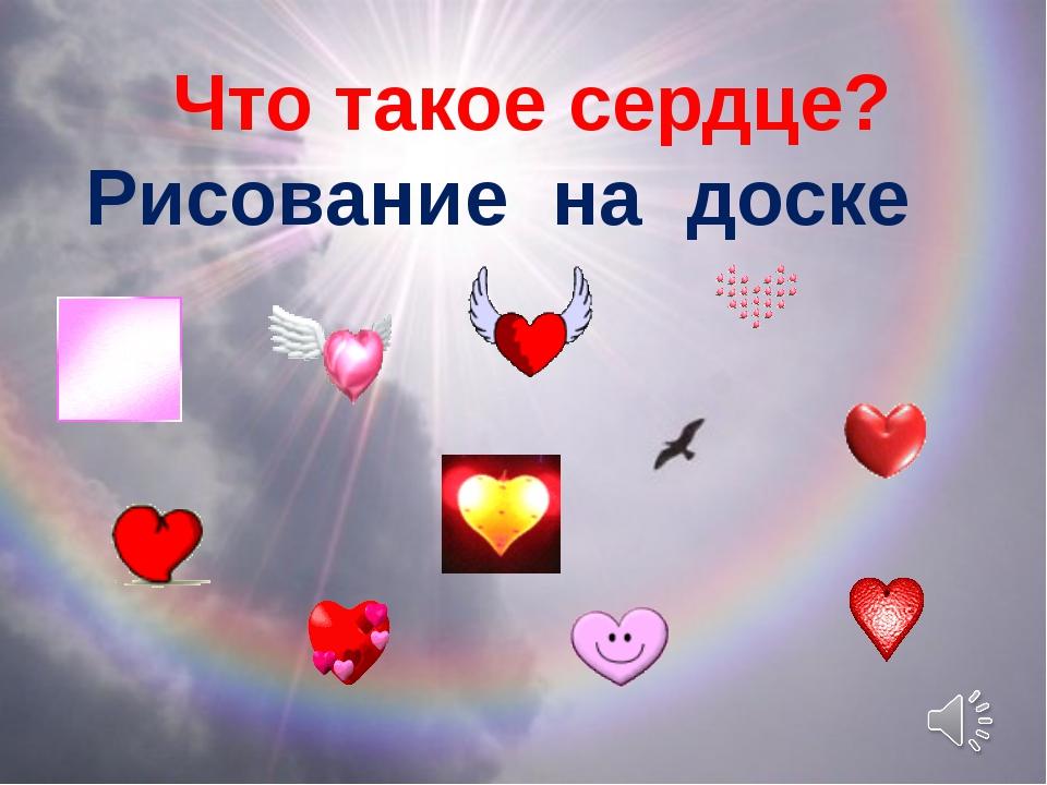 Что такое сердце? Рисование на доске