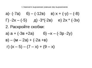 1.Замените выражение равным ему выражением а)- (-7а) б) – (-12в) в) х + (-у)