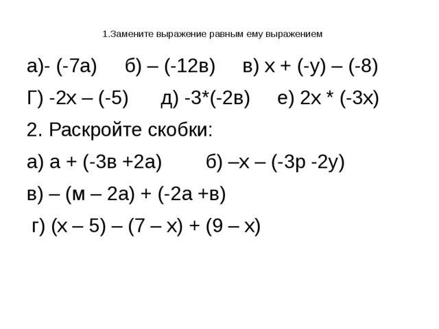 1.Замените выражение равным ему выражением а)- (-7а) б) – (-12в) в) х + (-у)...