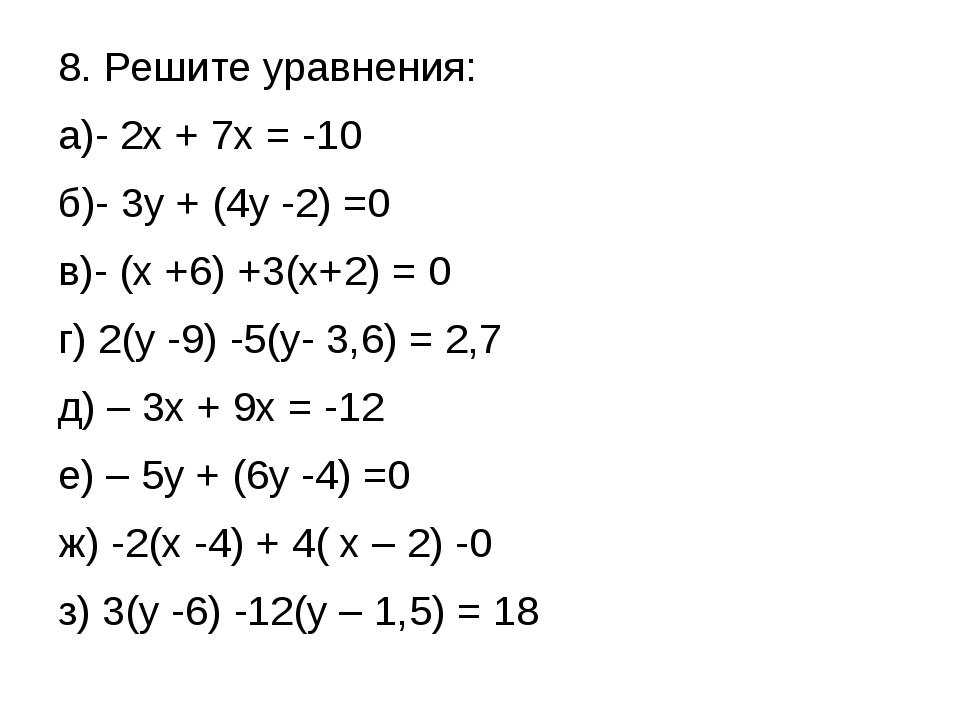 8. Решите уравнения: а)- 2х + 7х = -10 б)- 3у + (4у -2) =0 в)- (х +6) +3(х+2)...