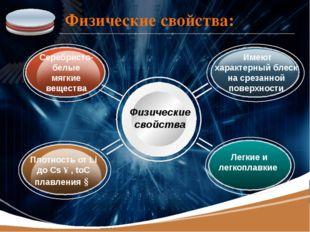 Физические свойства: Физические свойства Серебристо-белые мягкие вещества Име