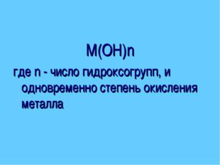 М(ОН)n где n - число гидроксогрупп, и одновременно степень окисления металла