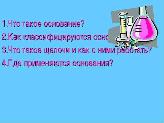 1.Что такое основание? 2.Как классифицируются основания? 3.Что такое щелочи и...