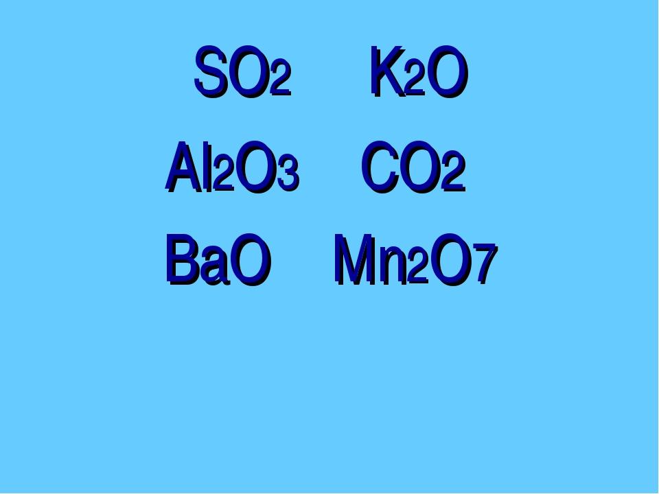 SO2 K2O Al2O3 СО2 ВаО Мn2О7