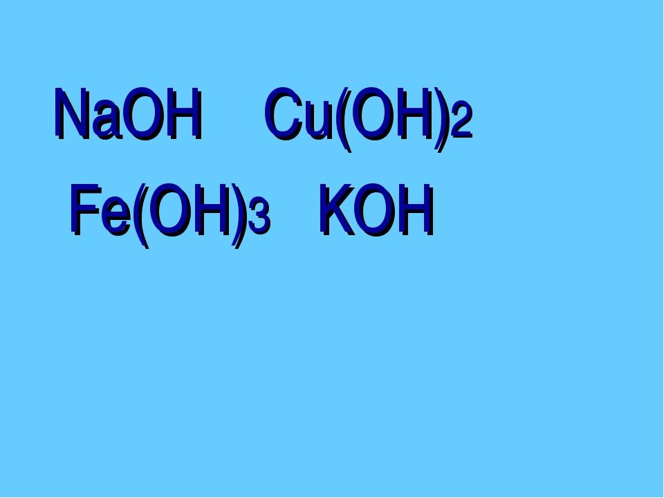 NaOH Cu(OH)2 Fe(OH)3 KOH