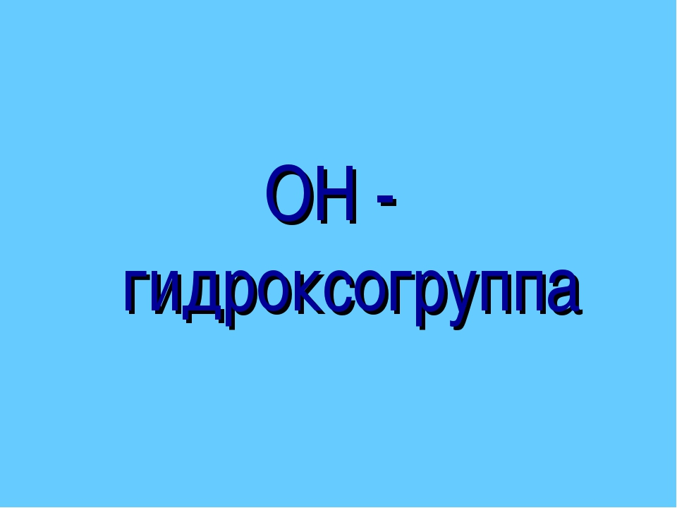 ОН - гидроксогруппа