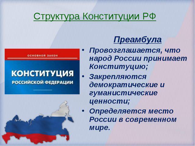 Структура Конституции РФ Преамбула Провозглашается, что народ России принима...
