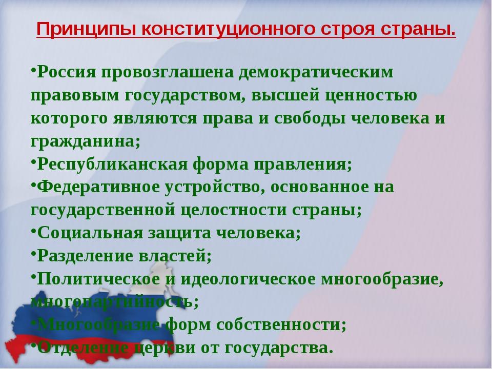Принципы конституционного строя страны. Россия провозглашена демократическим...