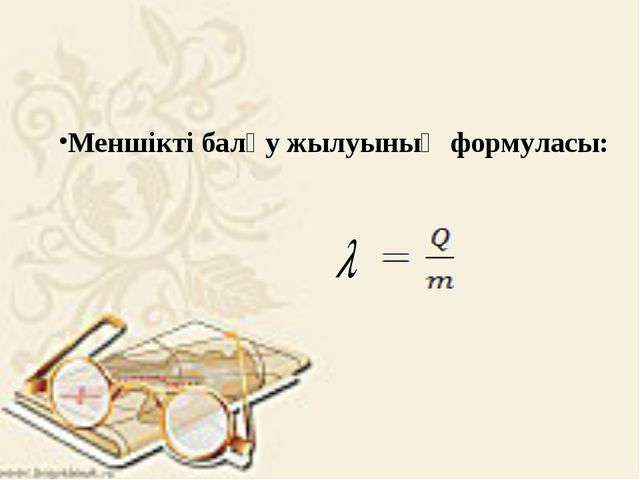 Меншікті балқу жылуының формуласы:
