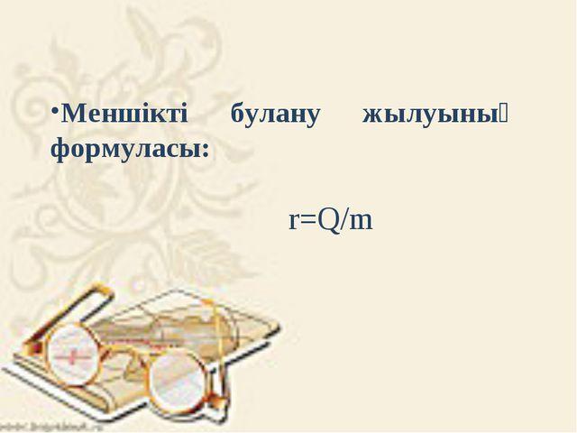 Меншікті булану жылуының формуласы: r=Q/m