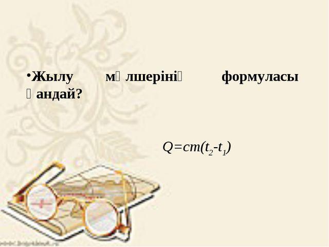 Жылу мөлшерінің формуласы қандай? Q=cm(t2-t1)