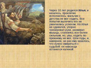 Через 10 лет родился Илья, и казалось, проклятие исполнилось: мальчик с детст