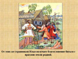 От этих же странников Илья получает благословение биться с врагами земли родн