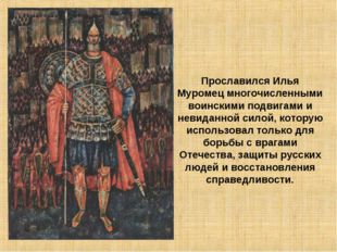 Прославился Илья Муромец многочисленными воинскими подвигами и невиданной сил