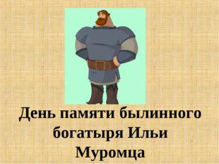 День памяти былинного богатыря Ильи Муромца