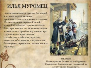 - представитель всех русских богатырей и в глазах народа является представите
