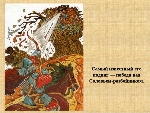 Самый известный его подвиг — победа над Соловьем-разбойником.