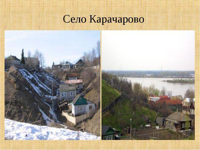Село Карачарово