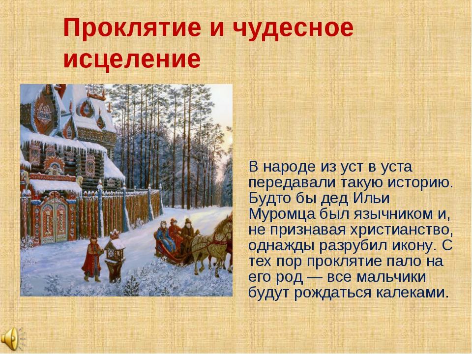 Проклятие и чудесное исцеление В народе из уст в уста передавали такую истори...