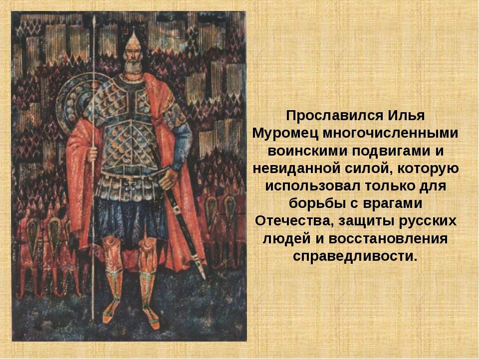 Прославился Илья Муромец многочисленными воинскими подвигами и невиданной сил...
