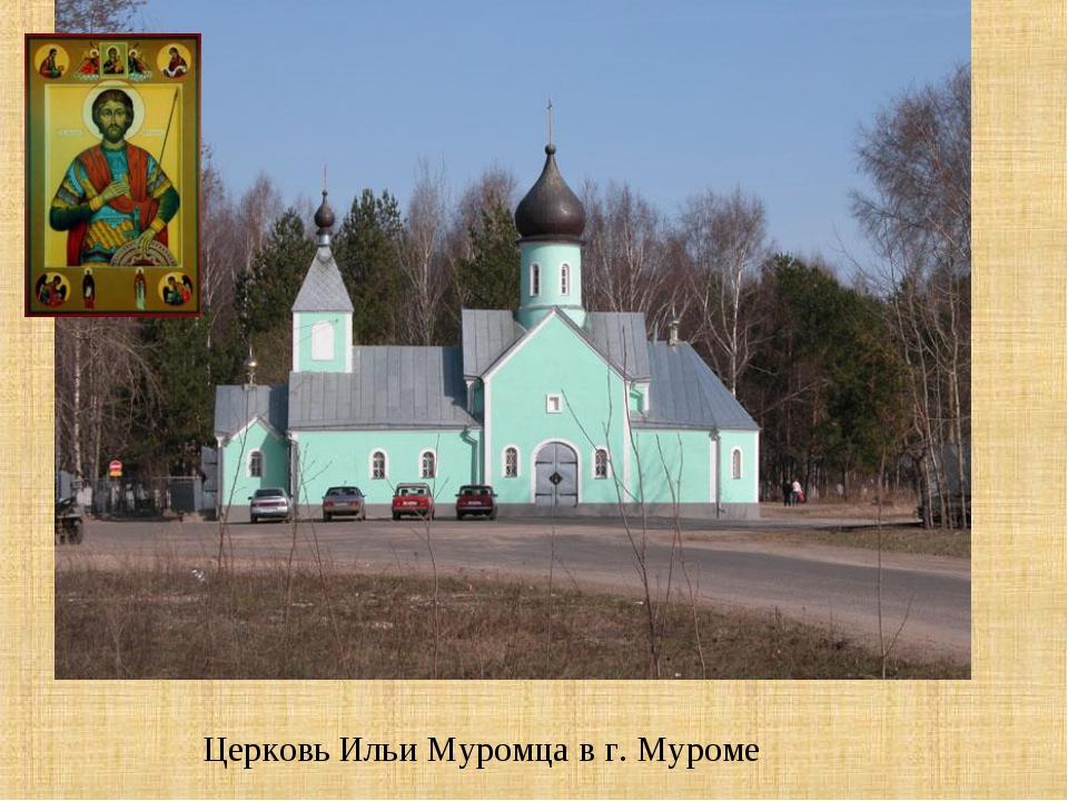 Церковь Ильи Муромца в г. Муроме