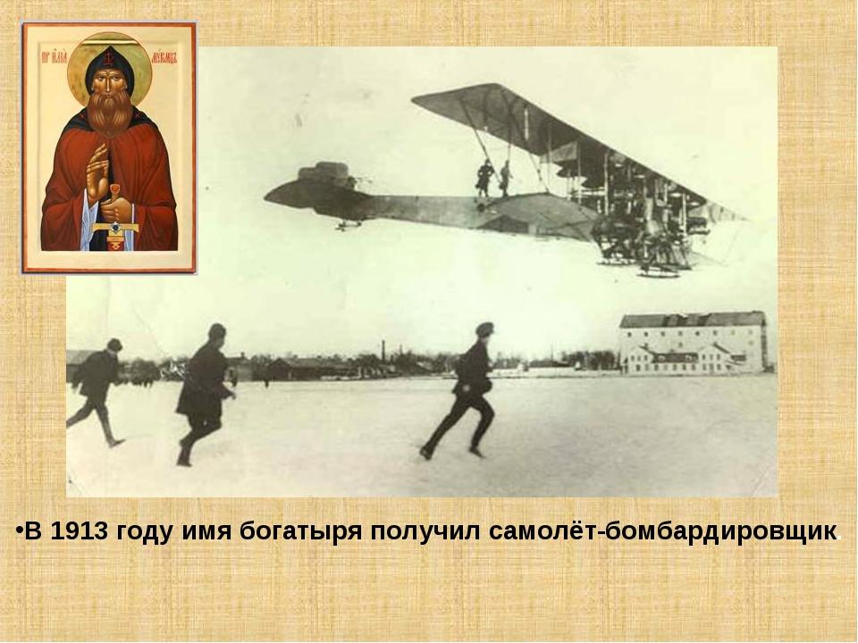 В 1913 году имя богатыря получил самолёт-бомбардировщик.