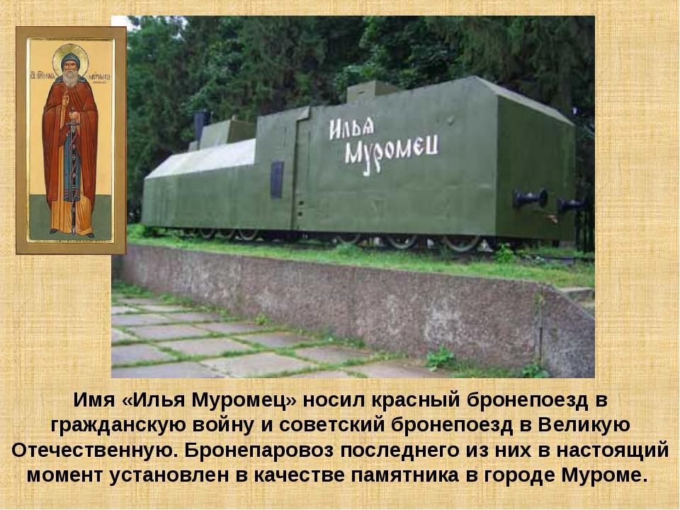 Имя «Илья Муромец» носил красный бронепоезд в гражданскую войну и советский б...