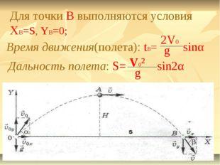 Для точки B выполняются условия XB=S, YB=0; Время движения(полета): tB= sinα