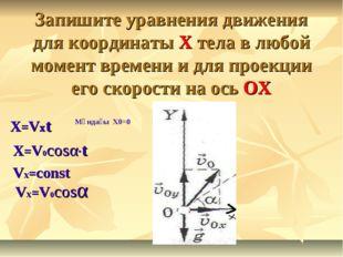 Запишите уравнения движения для координаты X тела в любой момент времени и дл