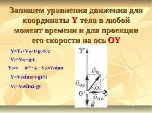 Запишем уравнения движения для координаты Y тела в любой момент времени и для