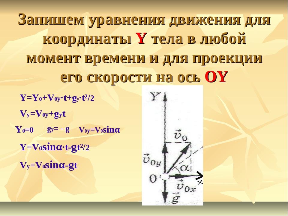 Запишем уравнения движения для координаты Y тела в любой момент времени и для...
