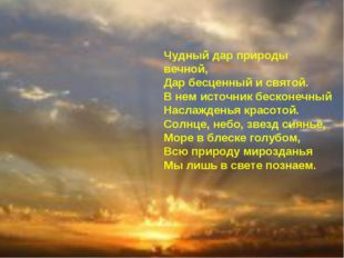 Чудный дар природы вечной, Дар бесценный и святой. В нем источник бесконечный