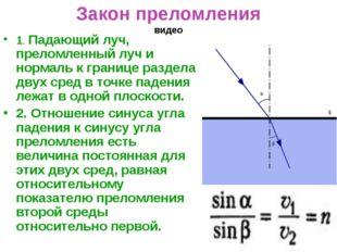 Закон преломления видео 1. Падающий луч, преломленный луч и нормаль к границе