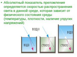 Абсолютный показатель преломления определяется скоростью распространения свет
