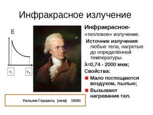 Инфракрасное излучение Е Инфракрасное- «тепловое» излучение. Источник излучен