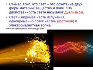 Сейчас ясно, что свет – это сочетание двух форм материи: вещество и поле. Эту