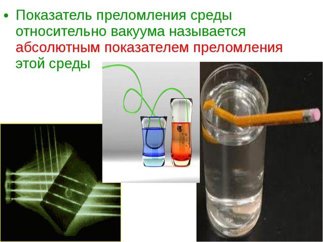 Показатель преломления среды относительно вакуума называется абсолютным показ...