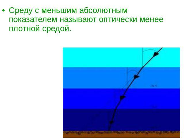 Среду с меньшим абсолютным показателем называют оптически менее плотной средой.