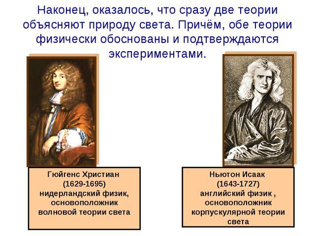 Гюйгенс Христиан (1629-1695) нидерландский физик, основоположник волновой тео...
