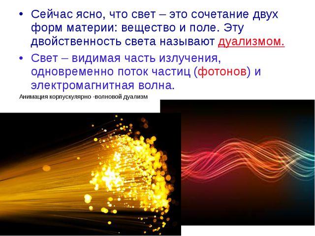 Сейчас ясно, что свет – это сочетание двух форм материи: вещество и поле. Эту...
