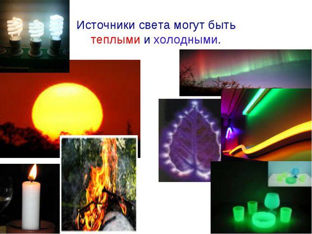 Источники света могут быть теплыми и холодными.