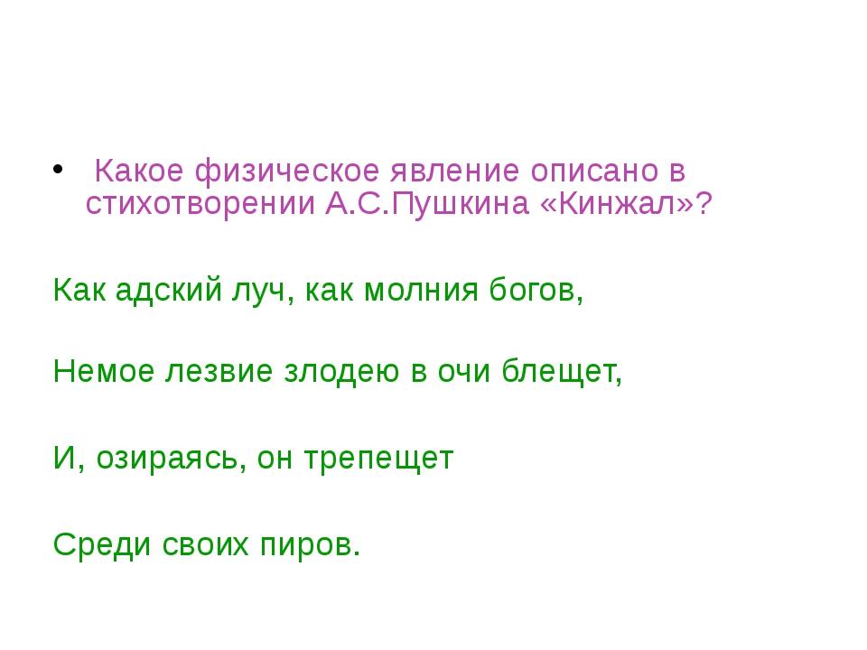 Какое физическое явление описано в стихотворении А.С.Пушкина «Кинжал»? Как а...