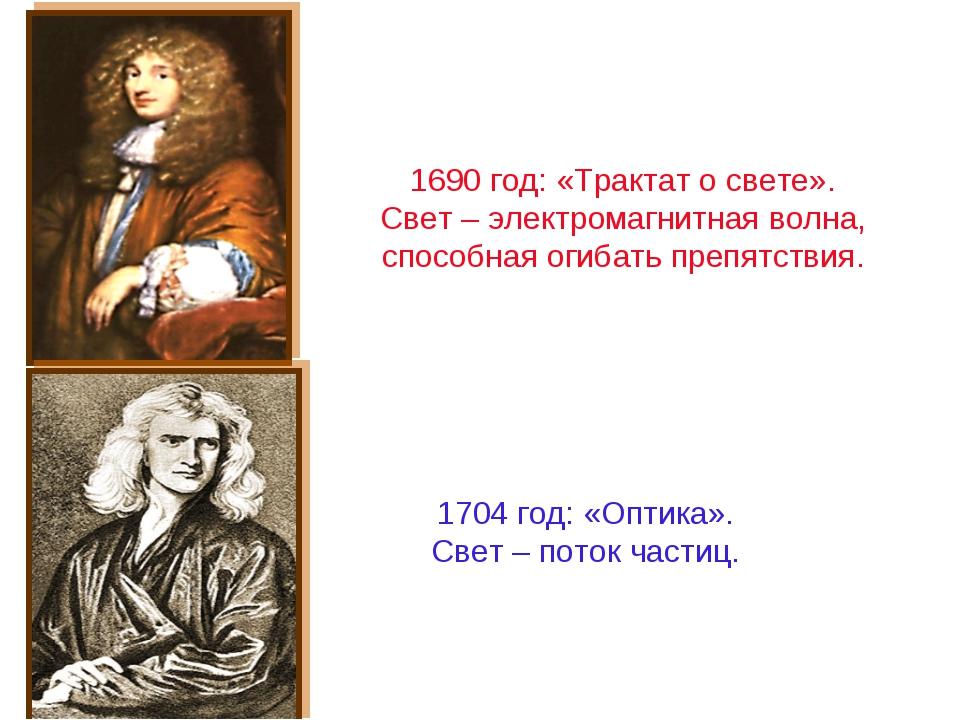 1690 год: «Трактат о свете». Свет – электромагнитная волна, способная огибать...