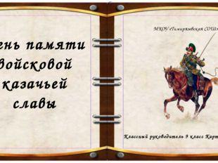 МКОУ «Тимирязевская СОШ» Классный руководитель 9 класс Картавцева Л.А. День п