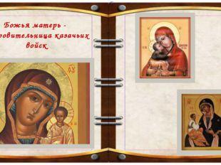 Божья матерь - покровительница казачьих войск