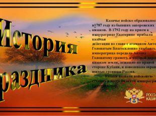 Казачье войско образовалось в1787 году из бывших запорожских казаков. В 179