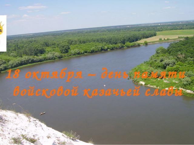 18 октября – день памяти войсковой казачьей славы